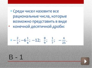 В - 1 