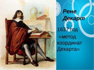 Рене Декарт 1637 год «метод координат Декарта»
