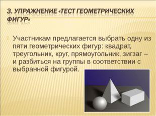 Участникам предлагается выбрать одну из пяти геометрических фигур: квадрат,