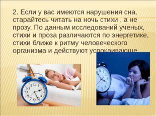 2. Если у вас имеются нарушения сна, старайтесь читать на ночь стихи , а не