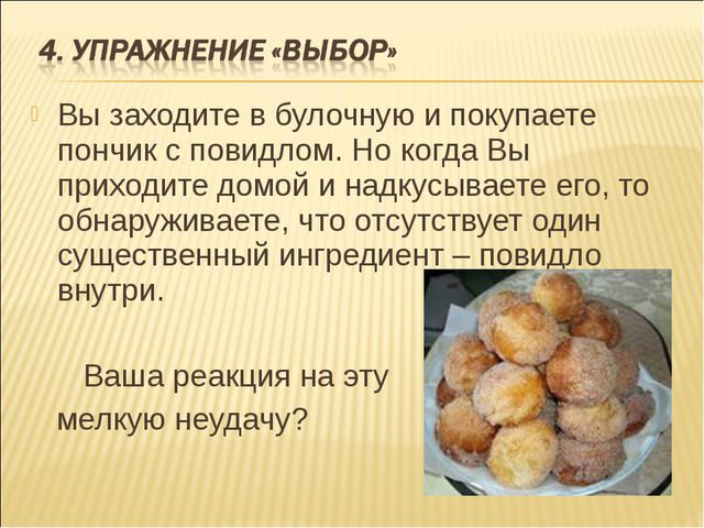 Вы заходите в булочную и покупаете пончик с повидлом. Но когда Вы приходите д...