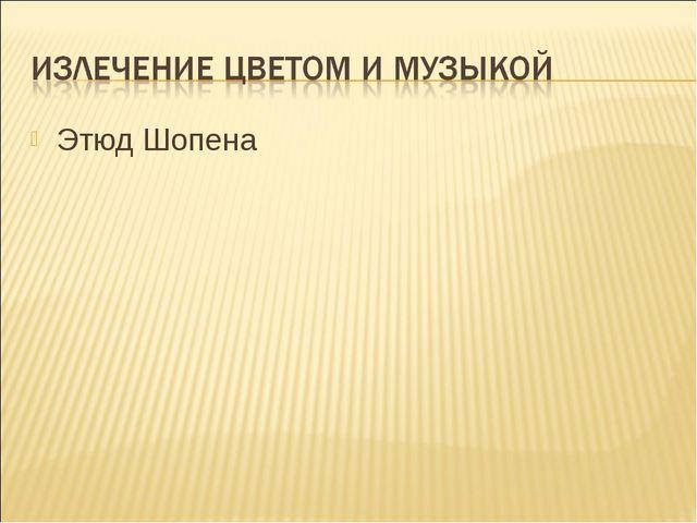 Этюд Шопена