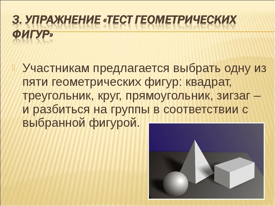Участникам предлагается выбрать одну из пяти геометрических фигур: квадрат,...