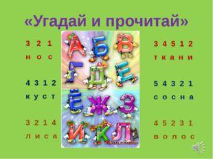3 2 1 н о с 4 3 1 2 к у с т 3 2 1 4 л и с а 3 4 5 1 2 т к а н и 5 4 3 2 1 с