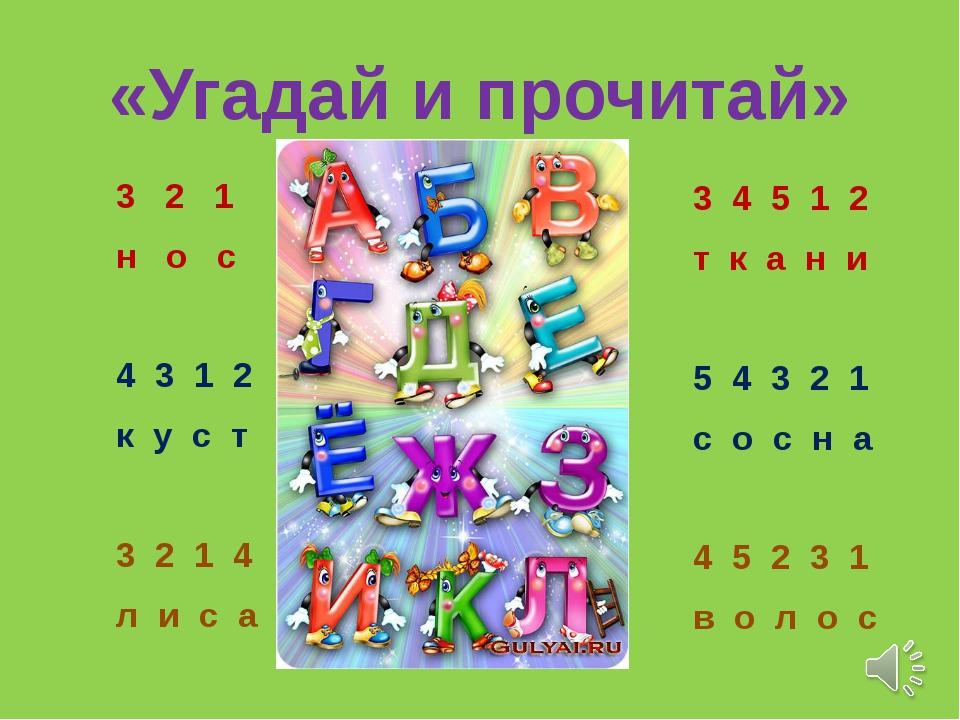 3 2 1 н о с 4 3 1 2 к у с т 3 2 1 4 л и с а 3 4 5 1 2 т к а н и 5 4 3 2 1 с...