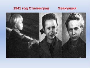 1941 год Сталинград Эвакуация