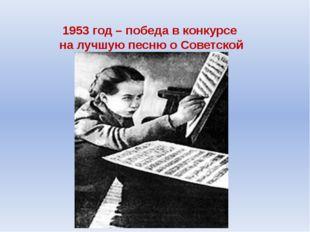 1953 год – победа в конкурсе на лучшую песню о Советской Армии