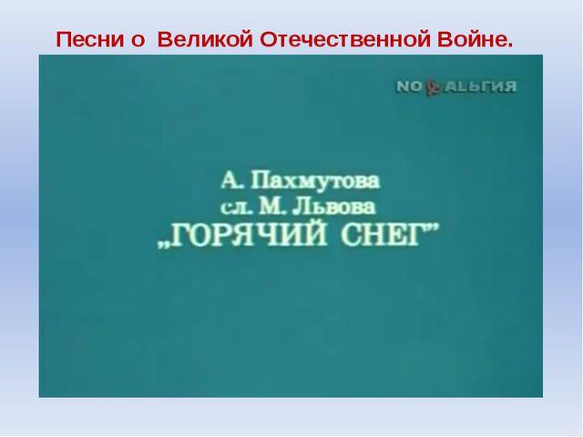 Песни о Великой Отечественной Войне.