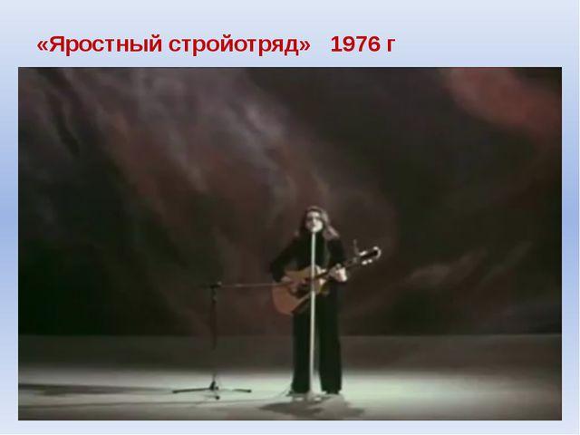 «Яростный стройотряд» 1976 г