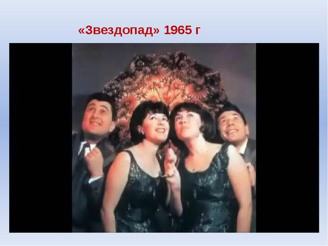 «Звездопад» 1965 г