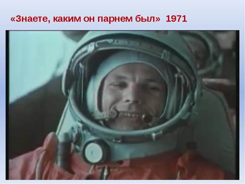 «Знаете, каким он парнем был» 1971