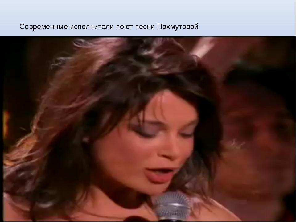 Современные исполнители поют песни Пахмутовой