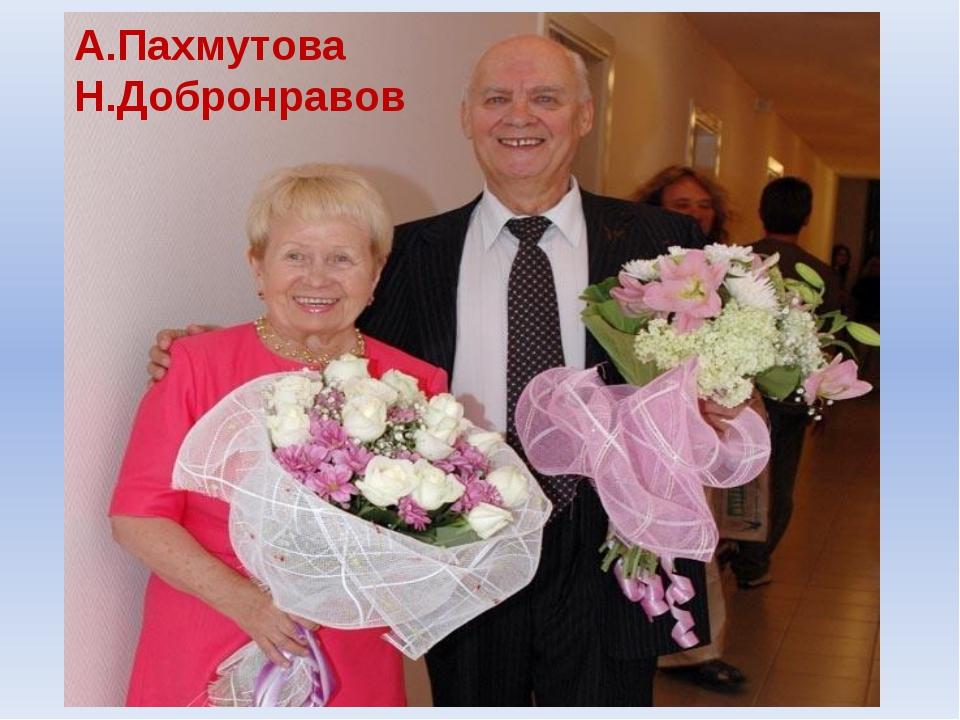 А.Пахмутова Н.Добронравов