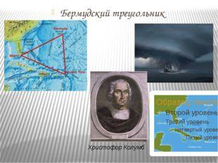 Бермудский треугольник Христофор Колумб