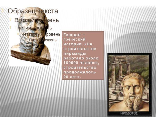 Геродот – греческий историк: «На строительстве пирамиды работало около 100000...
