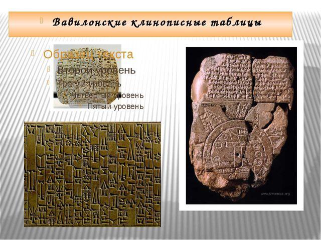 Вавилонские клинописные таблицы