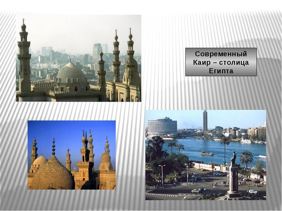 Современный Каир – столица Египта
