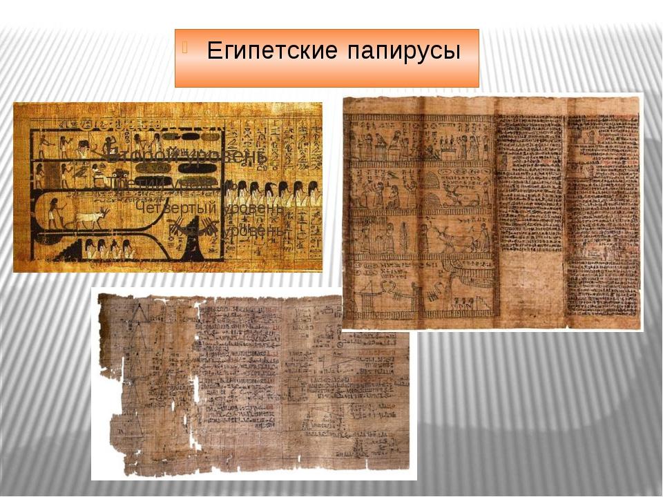 Египетские папирусы