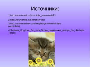 Источники: 1)http://miranimacii.ru/photo/dlja_prezentacij/23 2)http://forumsm