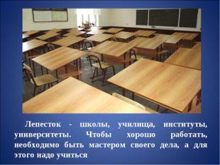 Лепесток - школы, училища, институты, университеты. Чтобы хорошо работать, не
