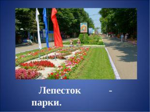 Лепесток - парки.