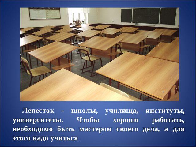 Лепесток - школы, училища, институты, университеты. Чтобы хорошо работать, не...