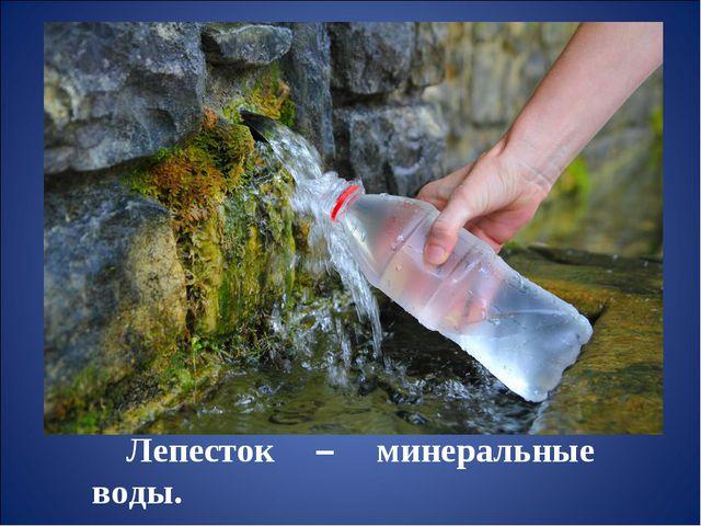 Лепесток – минеральные воды.