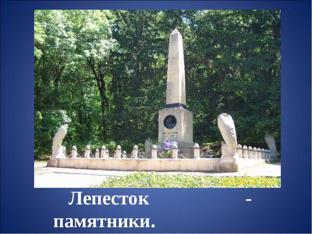 Лепесток - памятники.