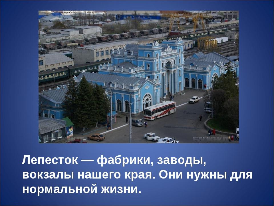 Лепесток — фабрики, заводы, вокзалы нашего края. Они нужны для нормальной жиз...