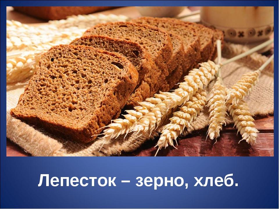Лепесток – зерно, хлеб.
