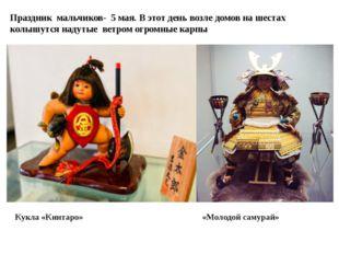 Юный самурай с командным жезлом в руке Самурай в доспехах и дзинбаори с копь
