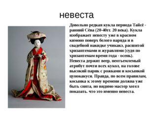 невеста Довольно редкая кукла периода Тайсё - ранний Сёва (20-40гг. 20 века).