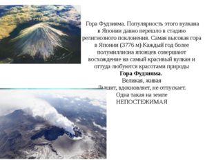 Гора Фудзияма. Популярность этого вулкана в Японии давно перешло в стадию ре