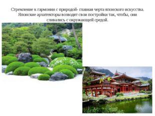 Стремление к гармонии с природой- главная черта японского искусства. Японские