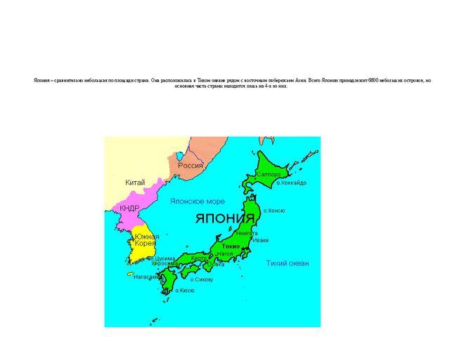 Япония – сравнительно небольшая по площади страна. Она расположилась в Тихом...
