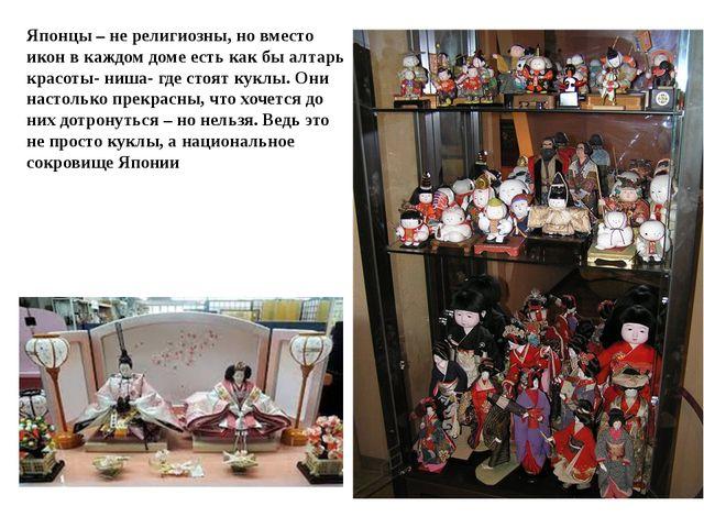 Японцы – не религиозны, но вместо икон в каждом доме есть как бы алтарь красо...