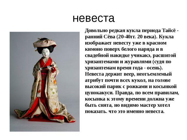 невеста Довольно редкая кукла периода Тайсё - ранний Сёва (20-40гг. 20 века)....