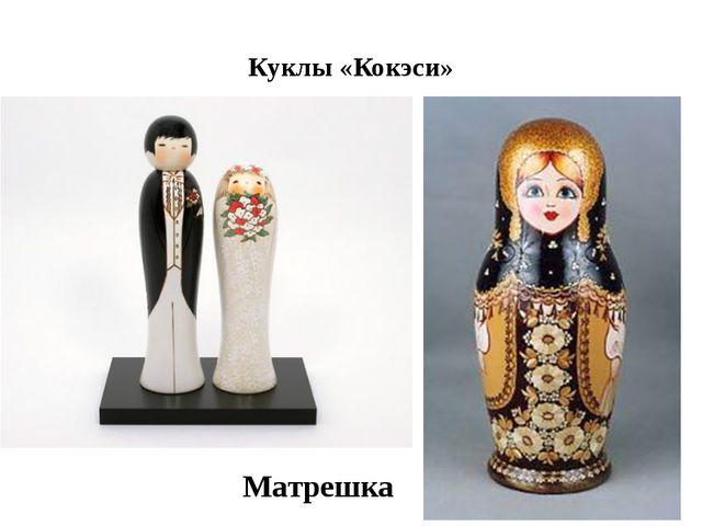 Куклы «Кокэси» Матрешка