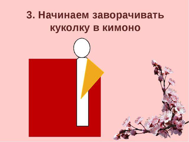 3. Начинаем заворачивать куколку в кимоно