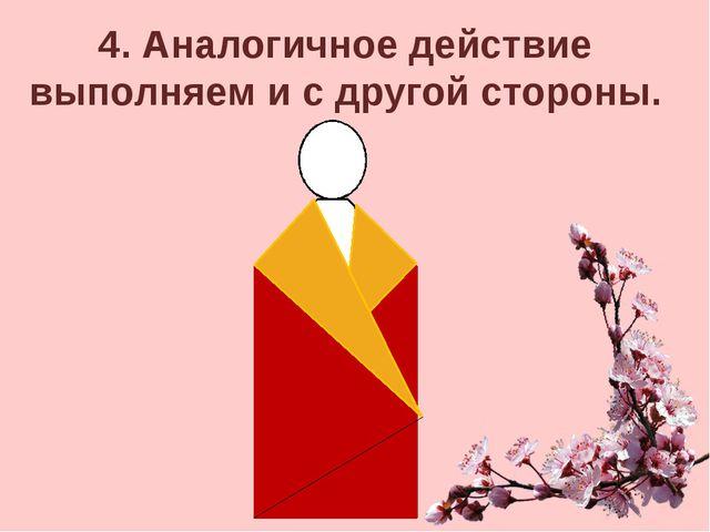 4. Аналогичное действие выполняем и с другой стороны.