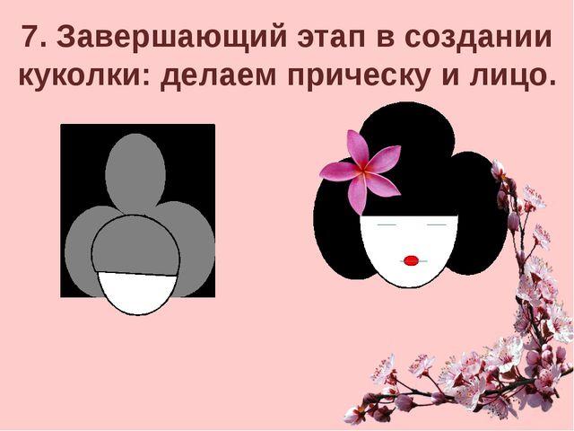 7. Завершающий этап в создании куколки: делаем прическу и лицо.