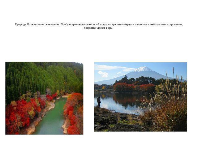 Природа Японии очень живописна. Особую привлекательность ей придают красивые...