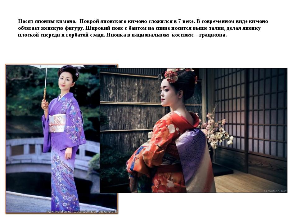 Носят японцы кимоно. Покрой японского кимоно сложился в 7 веке. В современном...