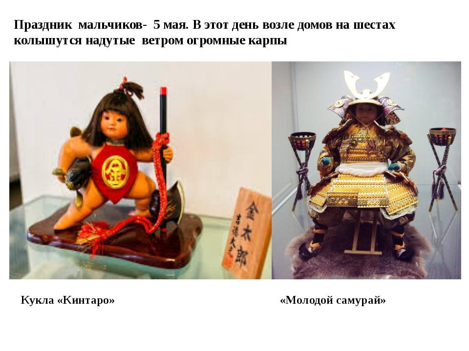 Юный самурай с командным жезлом в руке Самурай в доспехах и дзинбаори с копь...