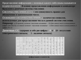 Представление информации с помощью какого-либо языка называется кодированием.