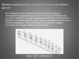 Правило перевода чисел из одной системы счисления в другую Для перевода числа