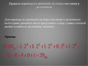 Правило перевода из двоичной системы счисления в десятичную Для перевода из д