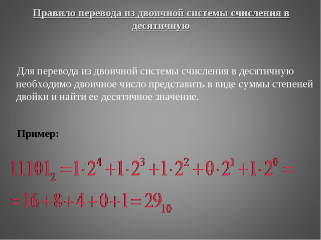 Правило перевода из двоичной системы счисления в десятичную Для перевода из д...