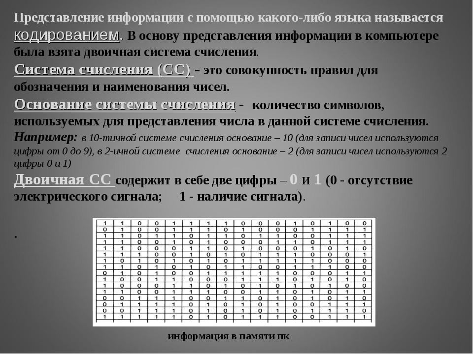 Представление информации с помощью какого-либо языка называется кодированием....