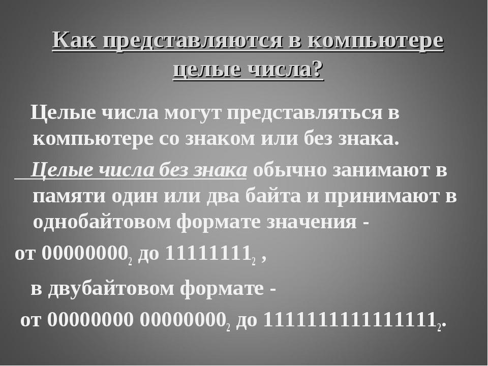 Целые числа могут представляться в компьютере со знаком или без знака. Целые...